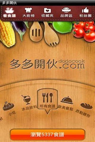 多多開伙dodocook - 食譜分享 App - 免費軟體之家