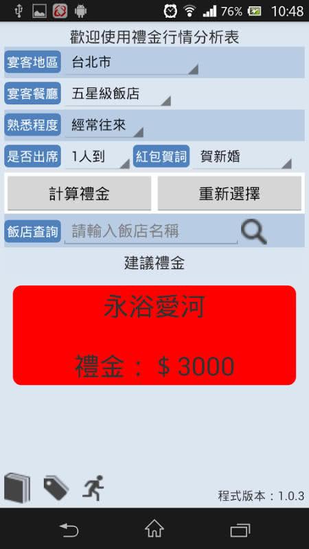 禮金行情 App