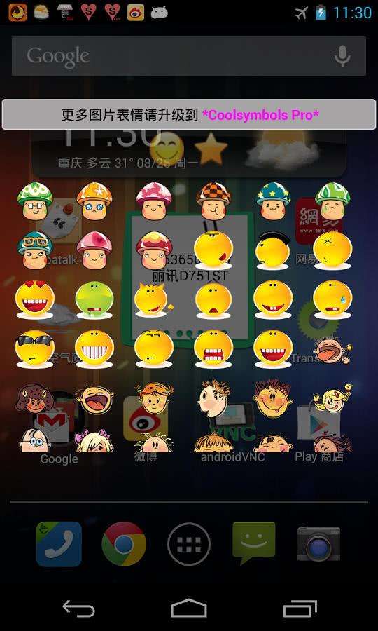 酷符號 可愛 表情 顏文字 Emoji