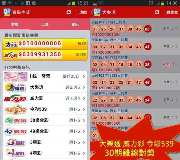 寶島中獎 App