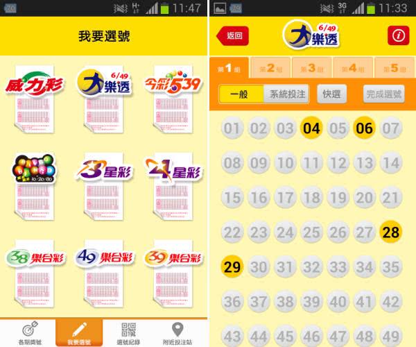 台彩行動選號 App
