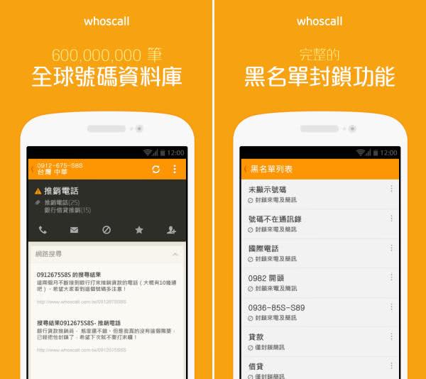 WhosCall-來電辨識與簡訊封鎖的 App