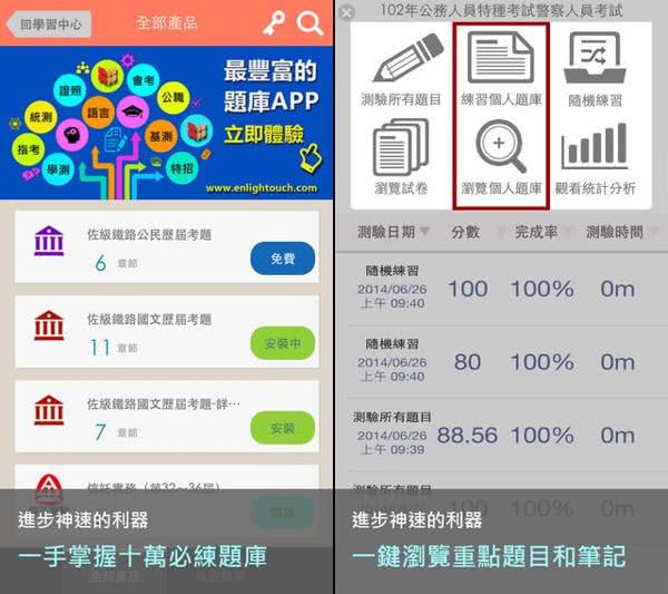 手滑上公職 App