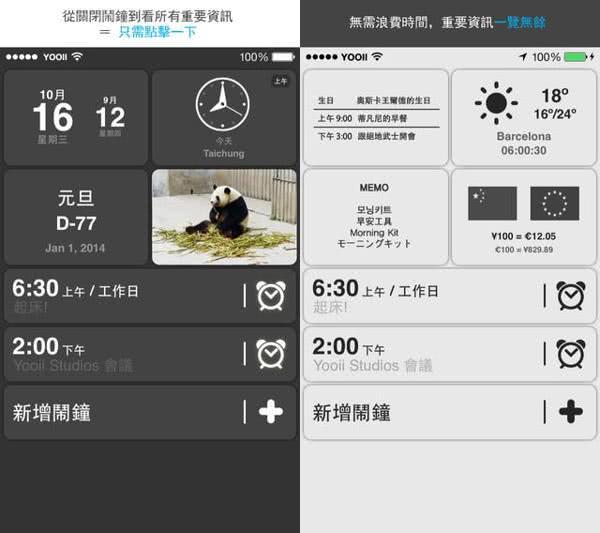 早安工具 App