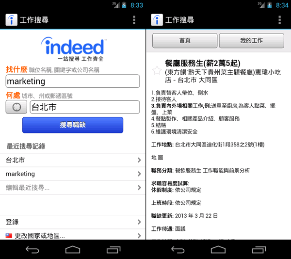 Indeed工作搜尋 App