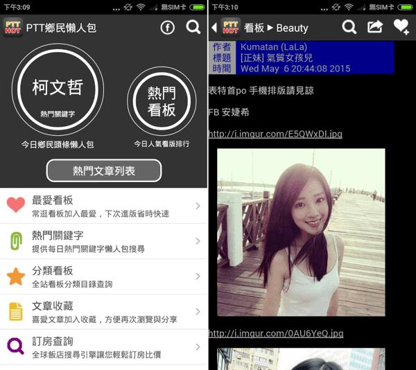 PTT鄉民懶人包 App