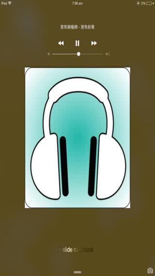 台灣收音機 App
