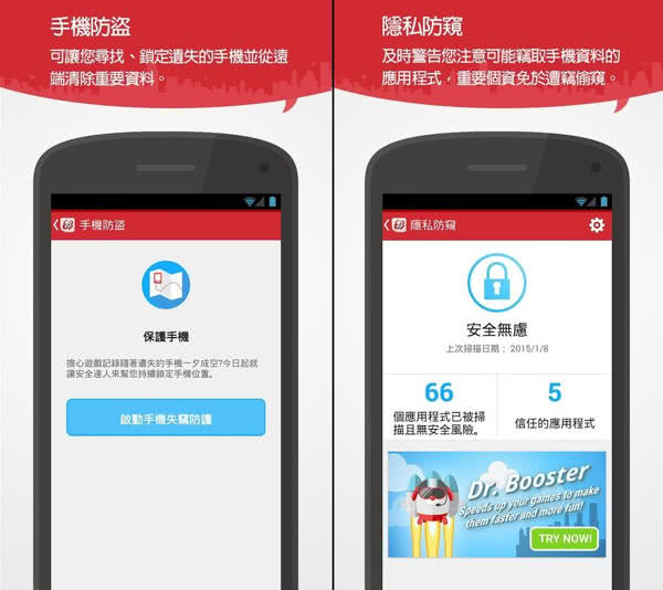 行動安全防護-全民版 App