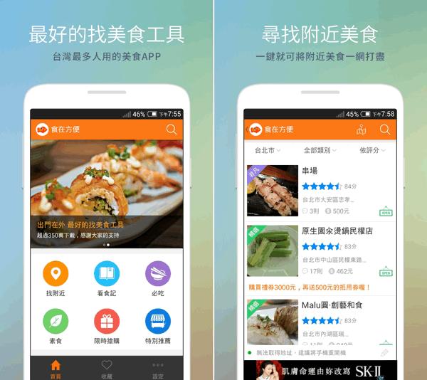 食在方便 App