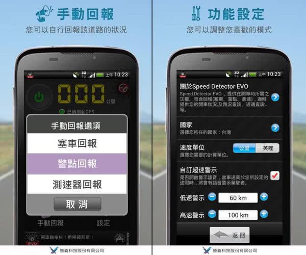 超速照相器偵測 App