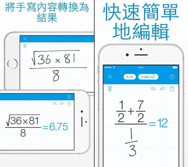 MyScript Calculator 手寫計算機 App
