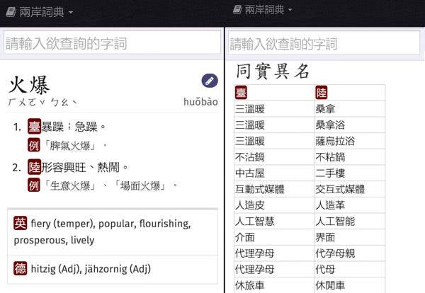 兩岸詞典 App
