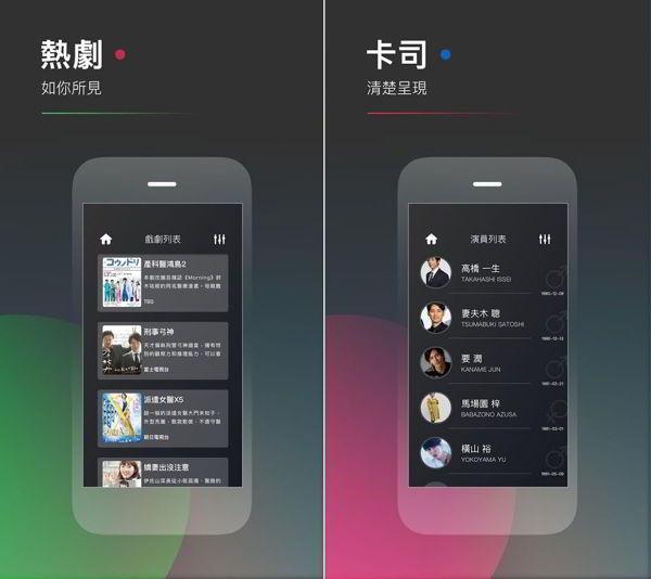 OneDream - 戲劇百科 App
