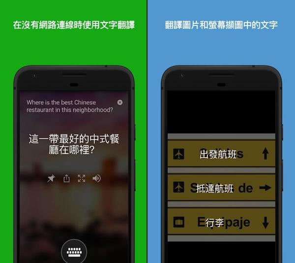 微軟翻譯 App