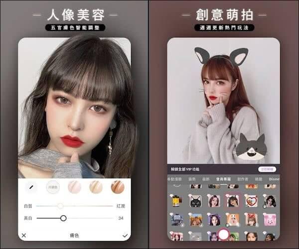 美圖秀秀 App