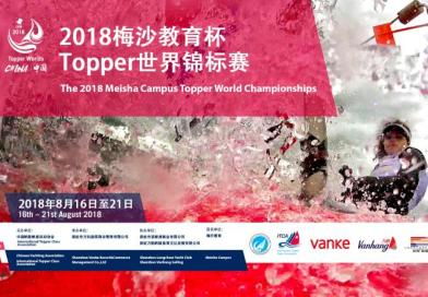 Topper Worlds in China by Cat Albone