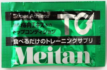 Meitan トップコンディション