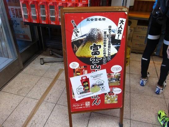 fujiHC2014_06_03