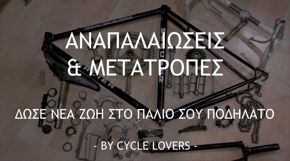 αναπαλαιώσεις, μετατροπες, ποδηλατων, restorations