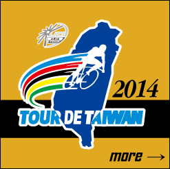 2014tourdetaiwan2
