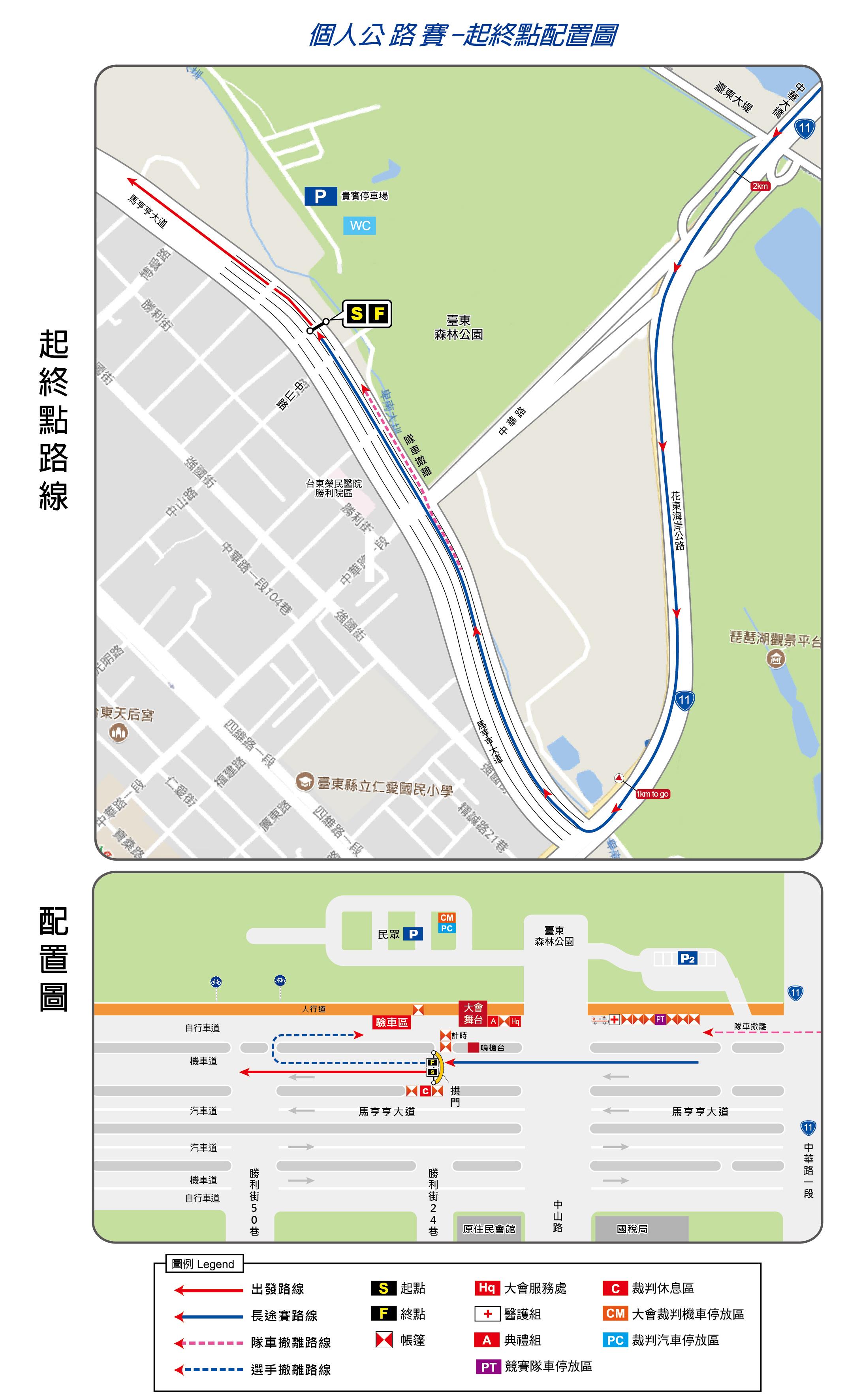 106競賽路線圖(公路賽_起終點配置)
