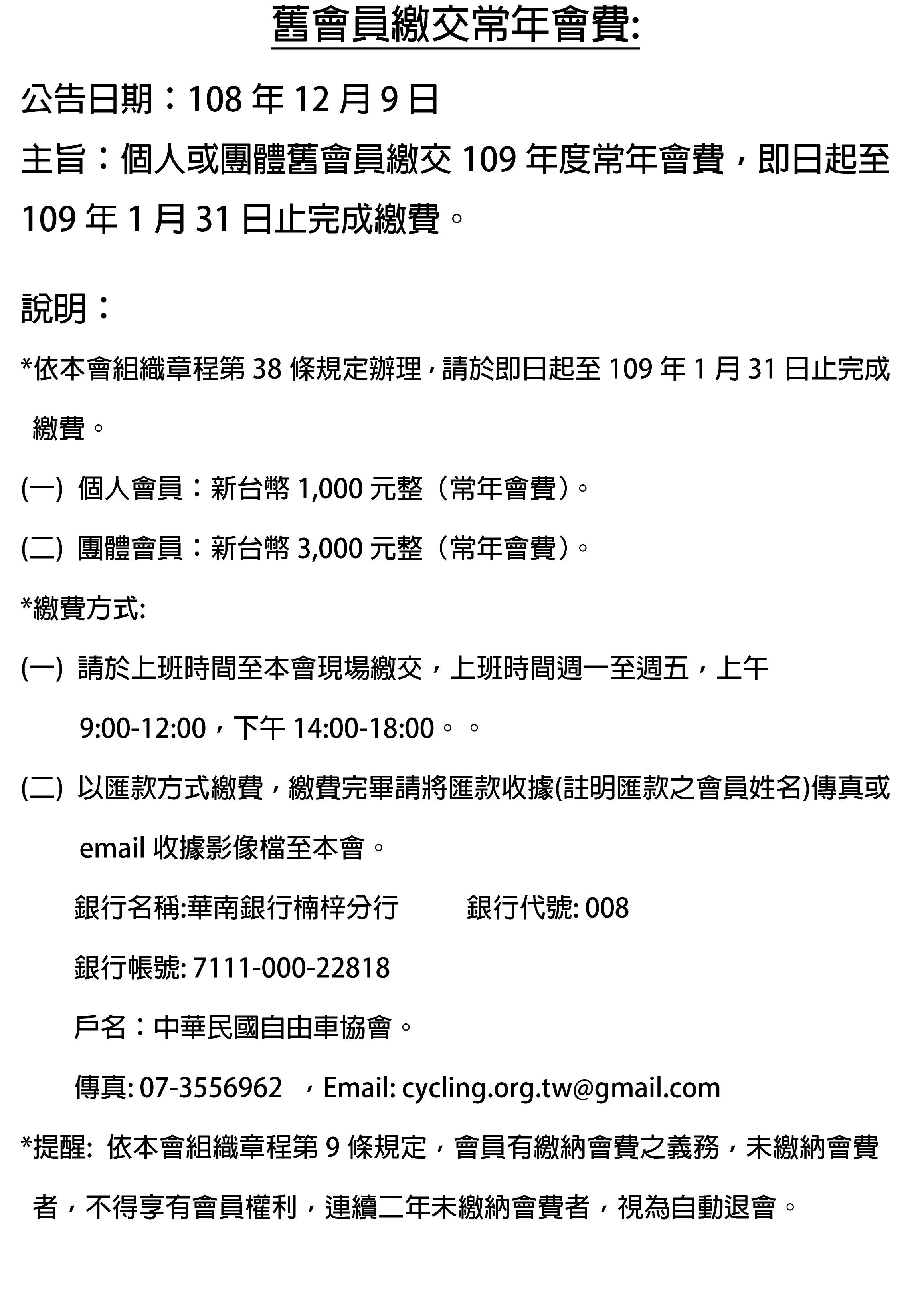 109年度申請舊會員繳費公告