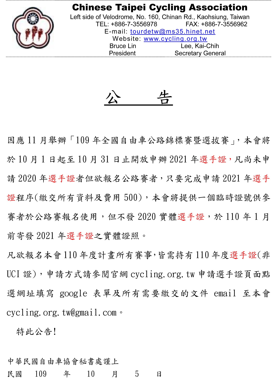 UCI證申請公告Rev-2