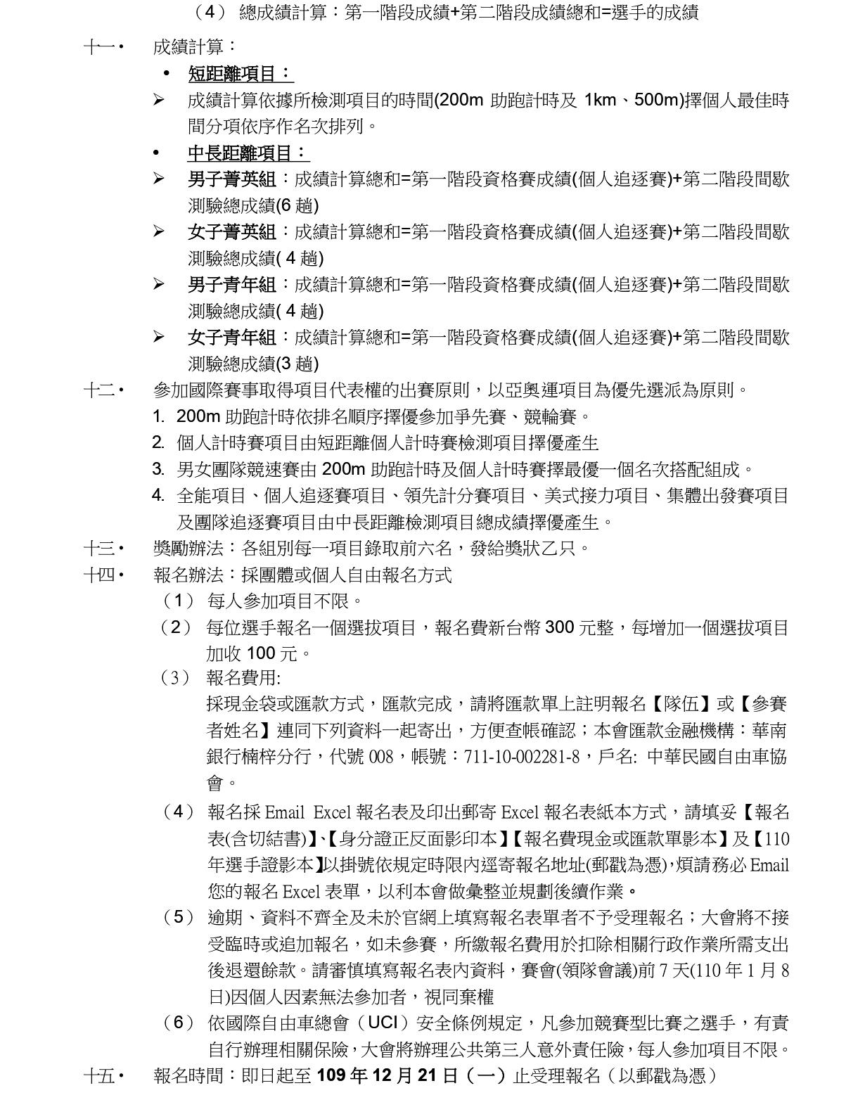 110年全國自由車場地菁英排名賽一競賽規程_page-0003