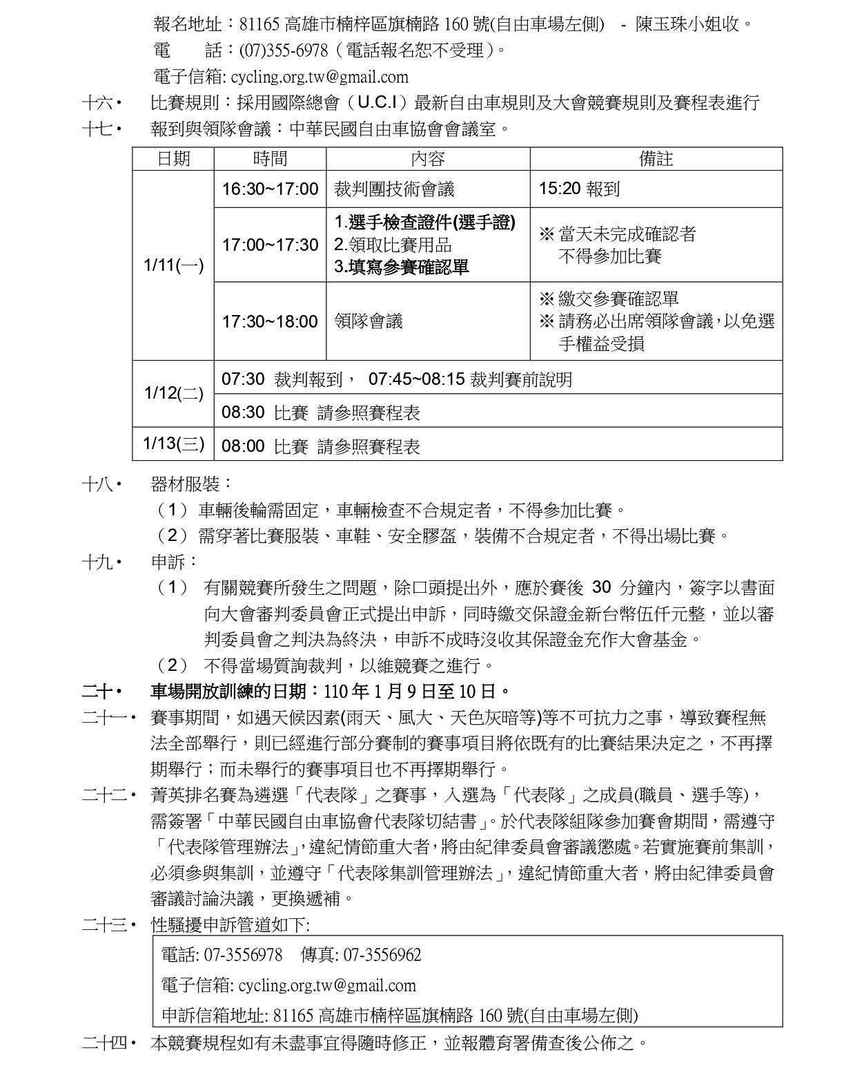 110年全國自由車場地菁英排名賽一競賽規程_page-0004-3