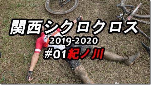 関西シクロクロス2019-2020開幕しました!!