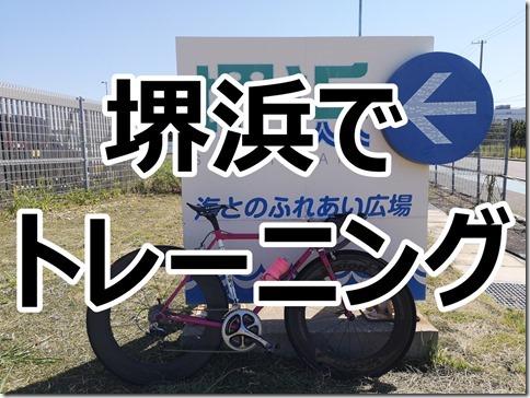 堺浜周回練