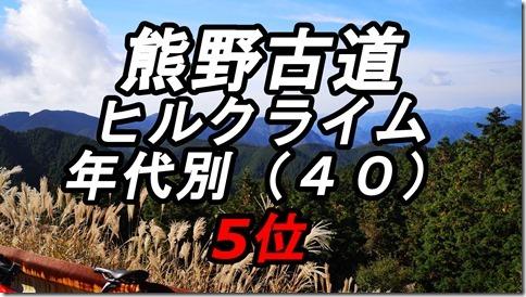 熊野古道ヒルクライム 年代別(40代)5位