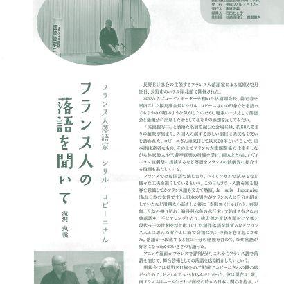revue afnagano_fev2015_p1