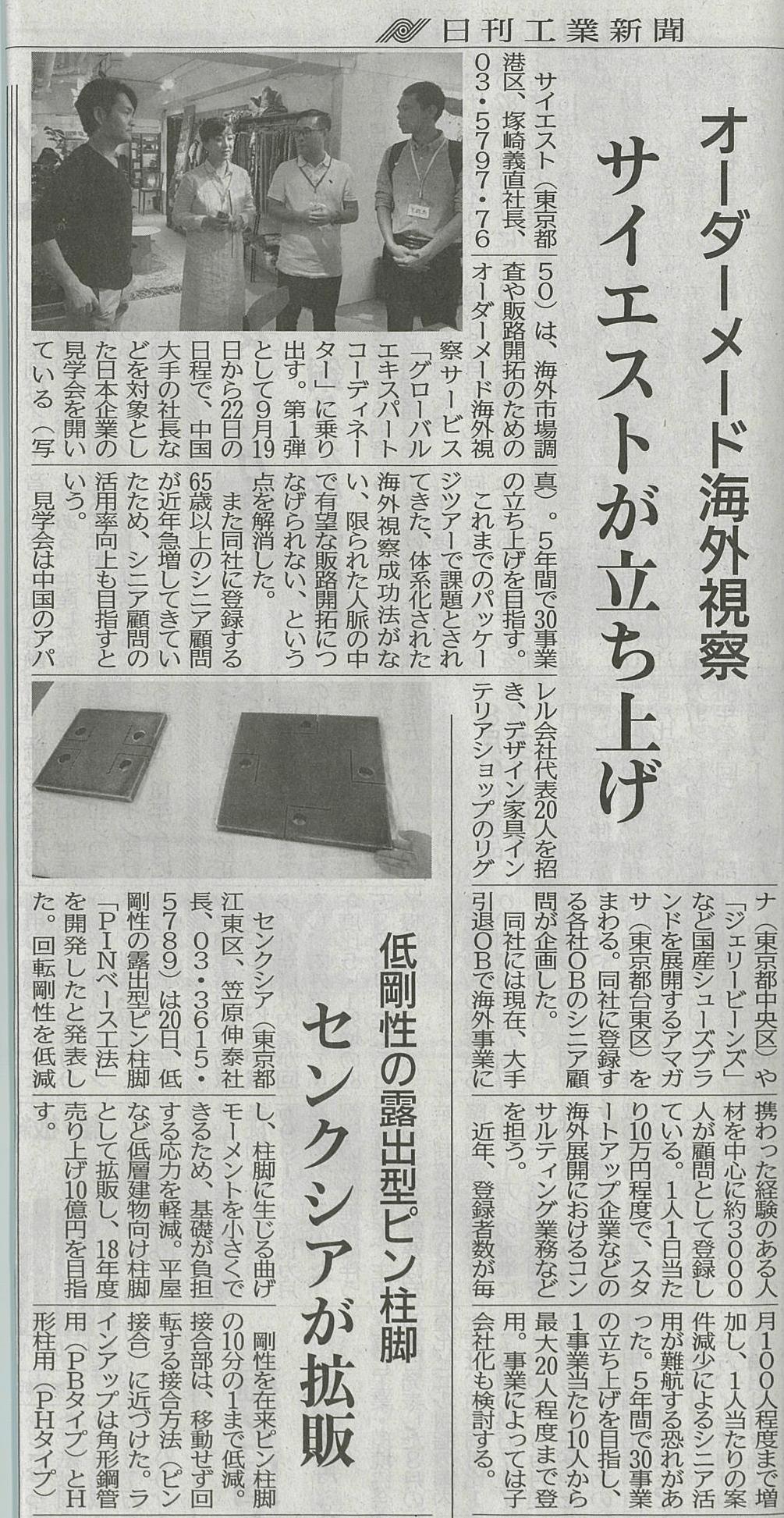 【新聞】日刊工業新聞に紹介されました。 | サイエスト株式會社