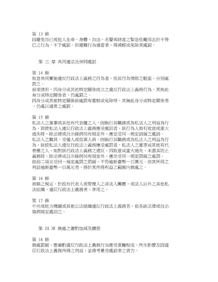 Images of 行政罰 - JapaneseClass.jp