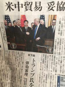 中美贸易二个大国达成协议是世界福音