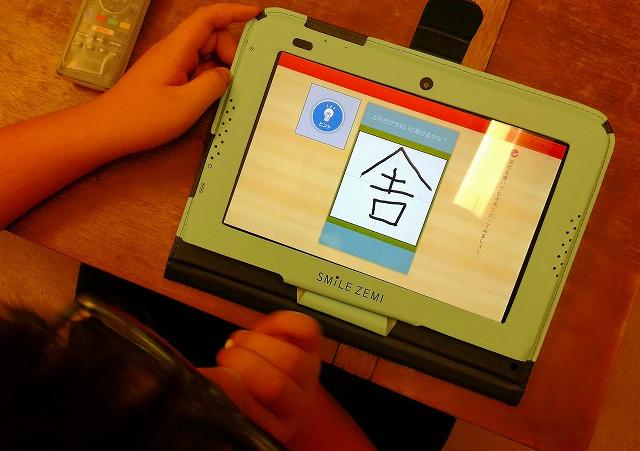 スマイルゼミで漢字の練習をする子供