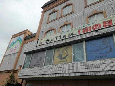 秀岳荘白石店外観