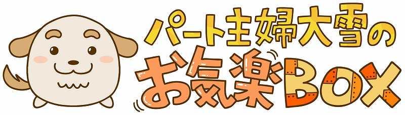「パート主婦大雪のお気楽BOX」ブログロゴ