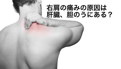 右肩の痛みは肝臓、胆のうが原因?肩の付け根の痛みには注意!