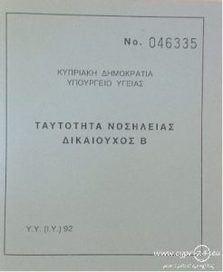Medical Card B