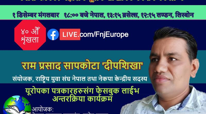 नेपाली युवाहरुको सवालमा युवासघं नेपाल डटेर लाग्ने :- अध्यक्ष दिपशिखा