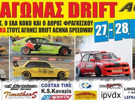 Achna Speedway – Car & Bike Track