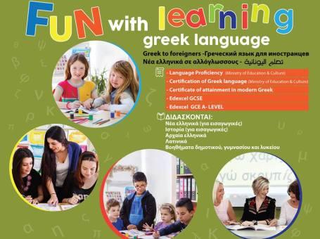 Anastasia's Greek Learning Center