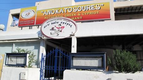 Anokatosoures Restaurant