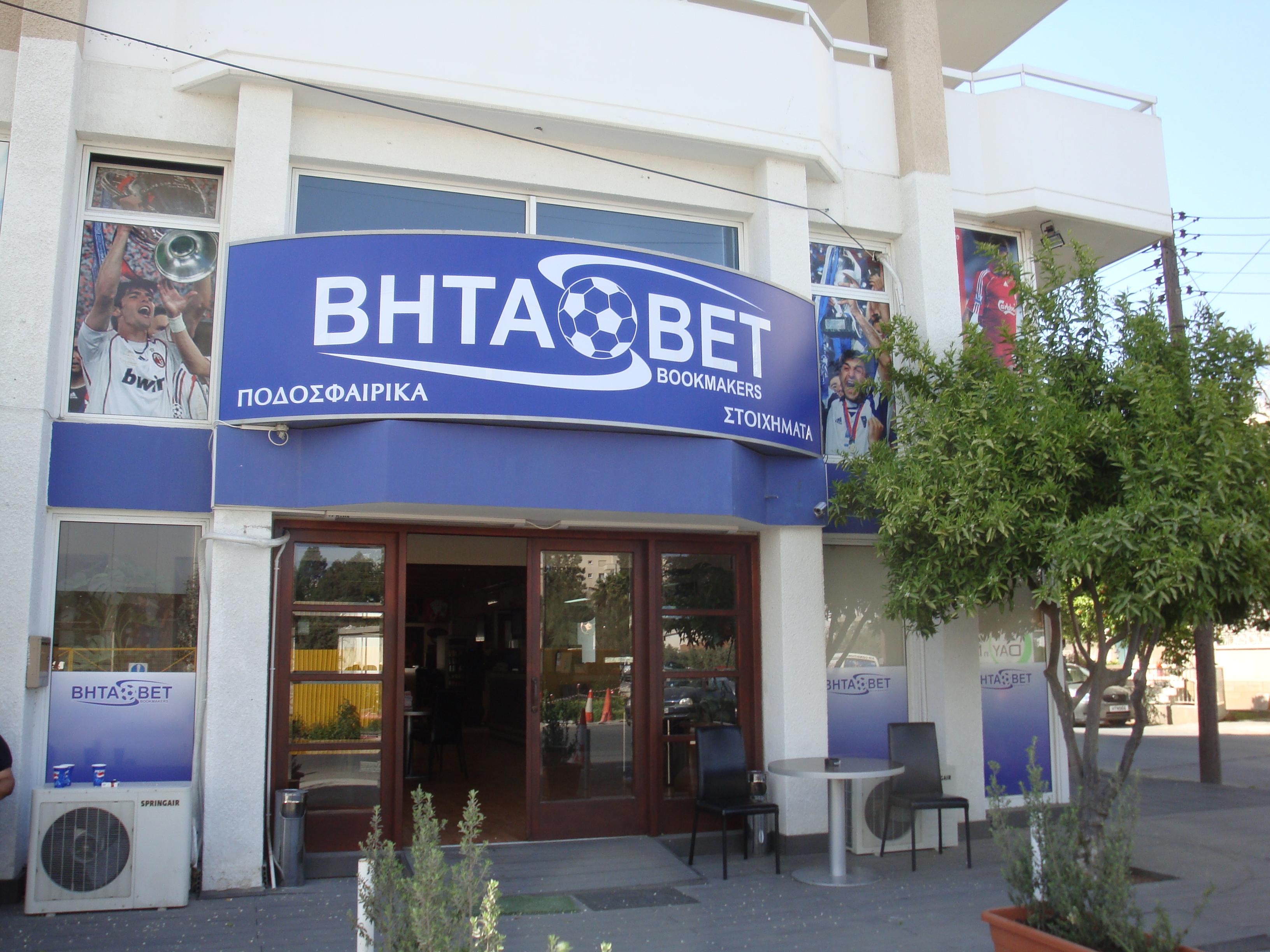 Bhtabet nicosia betting football betting spreadsheet