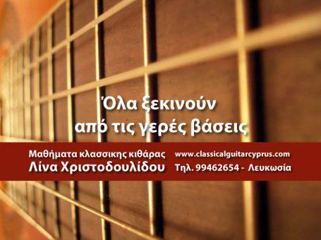 Classical Guitar Lessons in Nicosia – Lina Christodoulidou