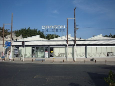 Dragon Chinese Restaurant 2