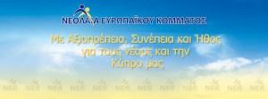 European Party Youth (NEK – Neolaia Evropaikou Kommatos)
