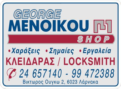 George Menoikou - The Locksmith Shop